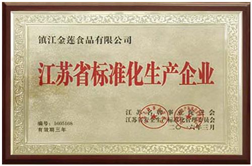 江苏标准化生产企业
