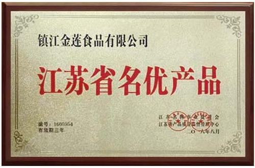 江苏省名优产品