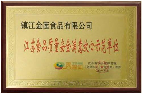 江苏食品质量安全满意放心示范单位