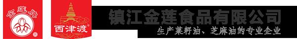 镇江金莲食品有限公司